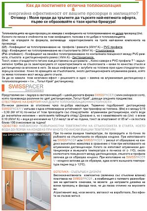 Zendow брошура